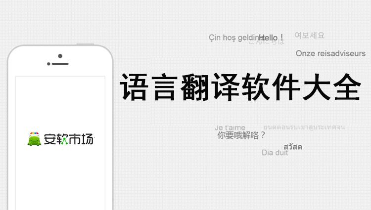 语言翻译软件