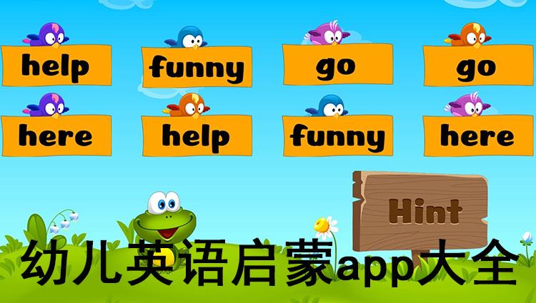幼儿英语启蒙app-手机游戏