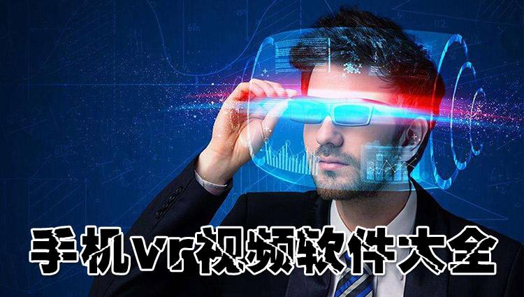手机vr视频软件