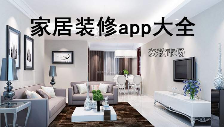 家居装修app-手机游戏