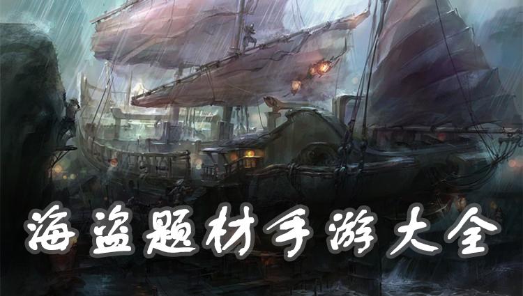 海盗题材手游