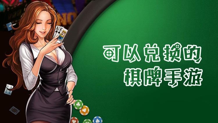 兑换现金的棋牌游戏app