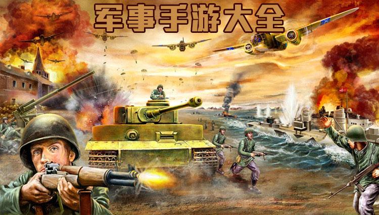 军事手机游戏app