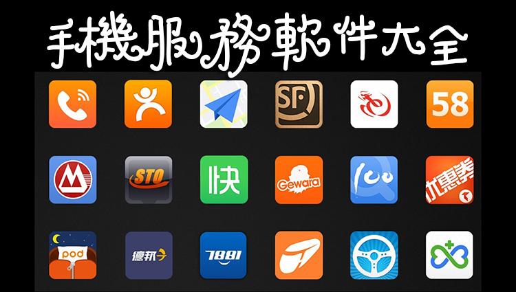 手机服务软件