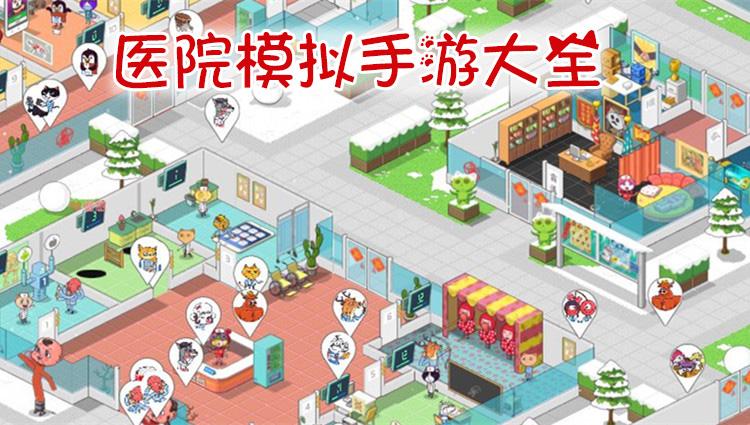 医院模拟手游