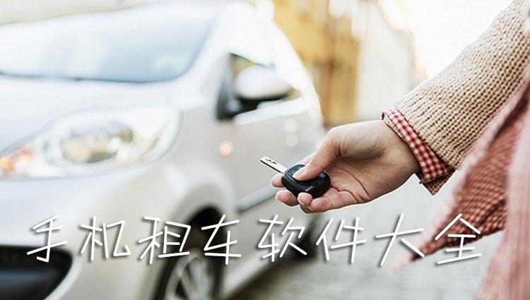 手机租车软件app
