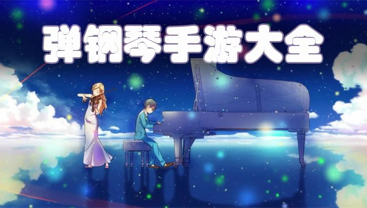 弹钢琴手游