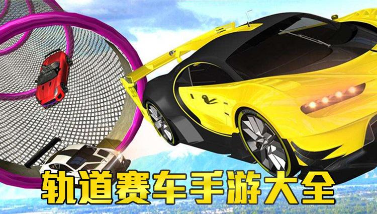 轨道赛车手游-手机游戏