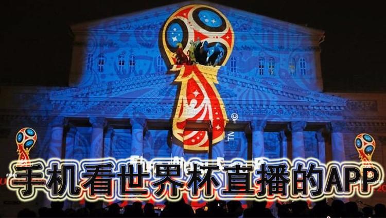 手机看世界杯直播的app