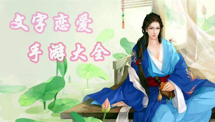 文字恋爱手游
