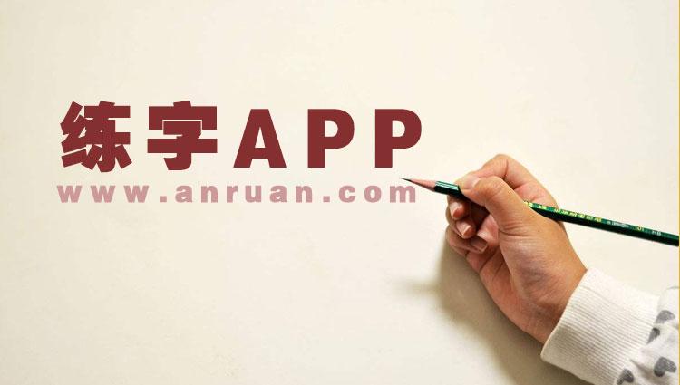 练字app-手机游戏