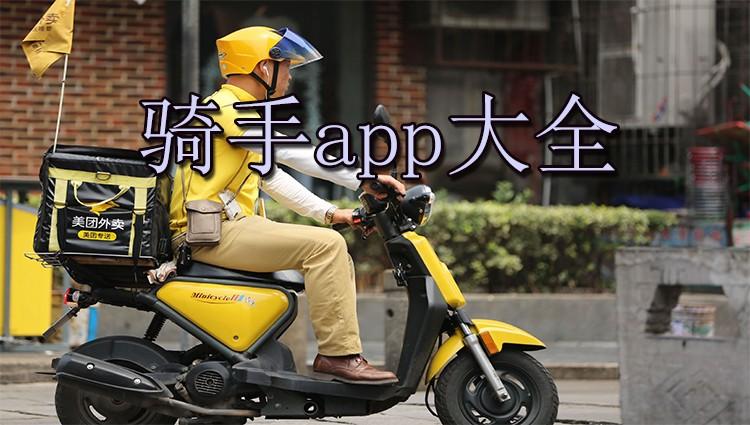骑手app-手机游戏