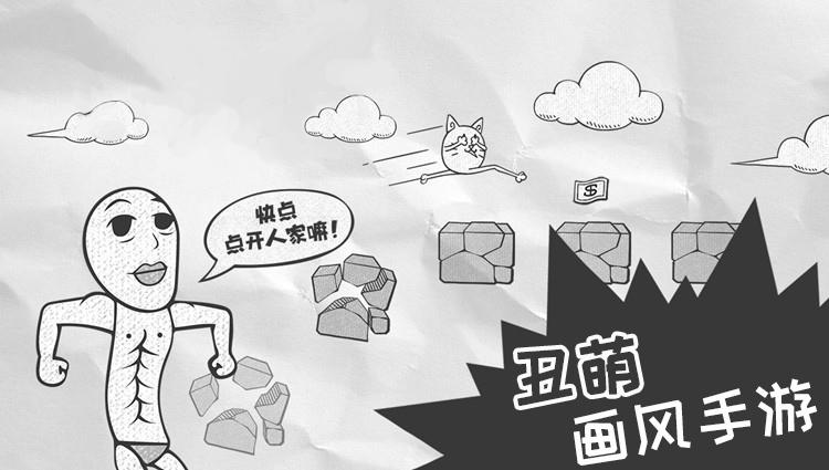 丑萌画风手游-手机游戏