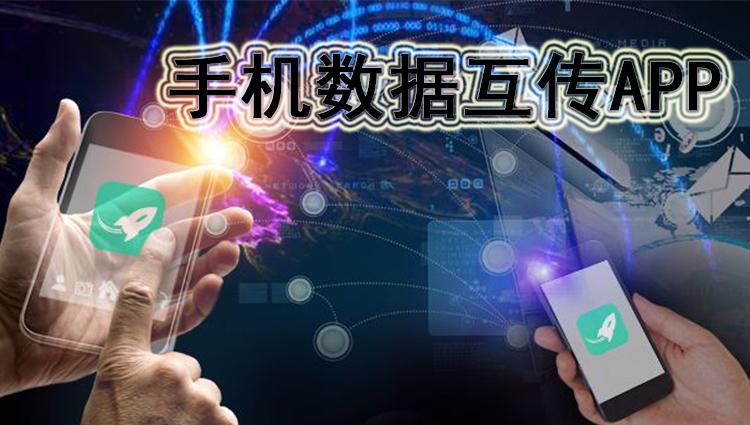 手机数据互传app