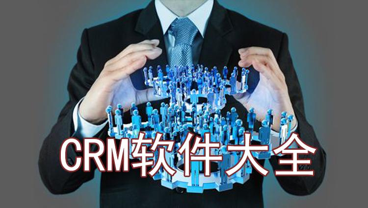 CRM软件-手机游戏