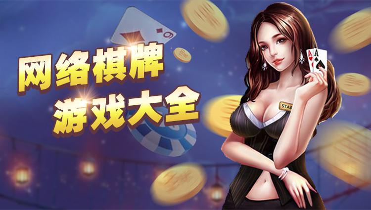网络棋牌游戏-手游合集