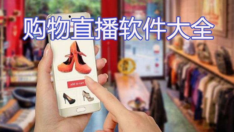 购物直播软件