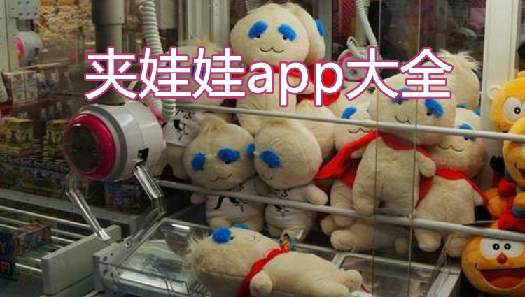 夹娃娃app