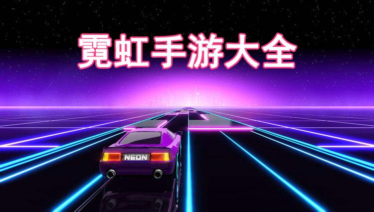 霓虹手游-手机游戏