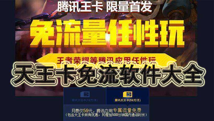 天王卡免流软件
