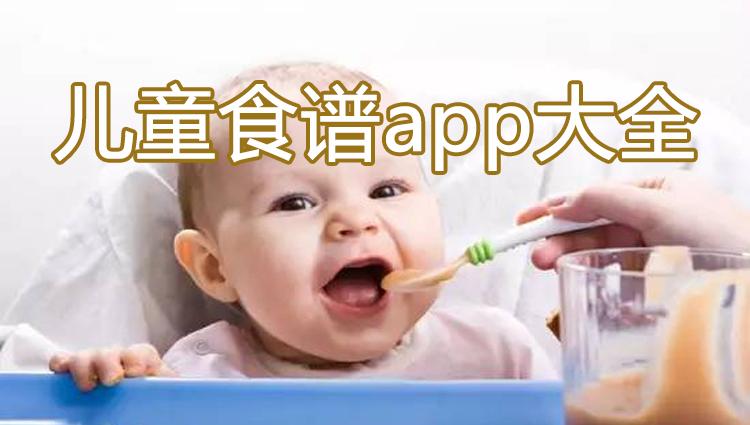 儿童食谱app