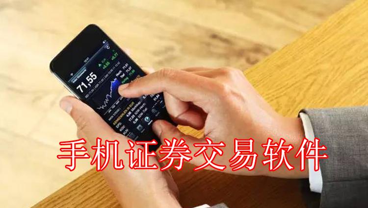 手机证券交易软件