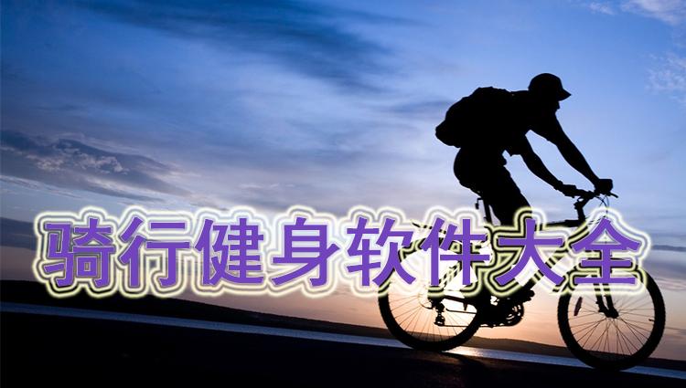 骑行健身软件