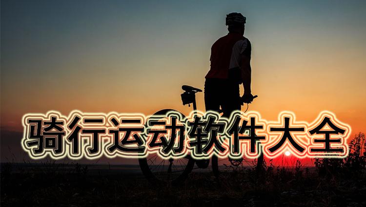 骑行运动软件