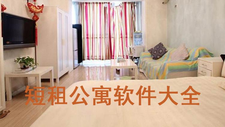 短租公寓软件