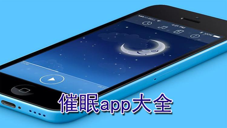 催眠app