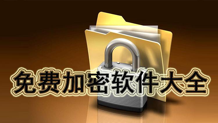 免费加密软件