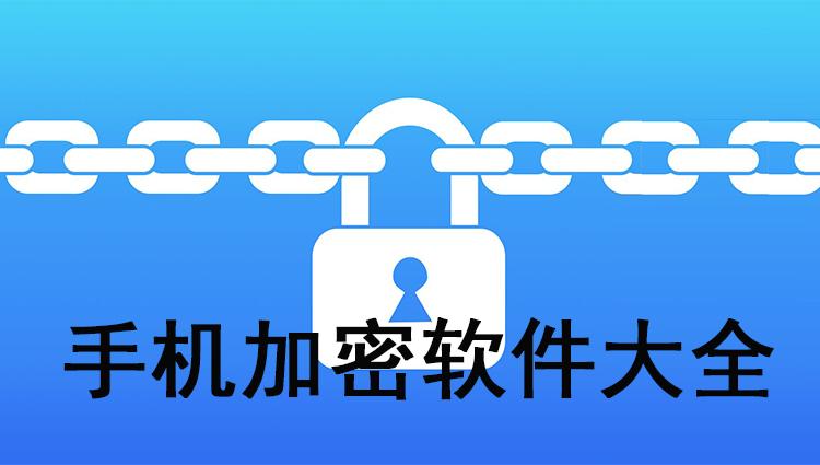 手机加密软件