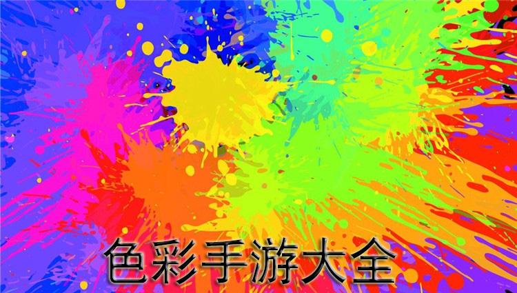 色彩手游-手机游戏
