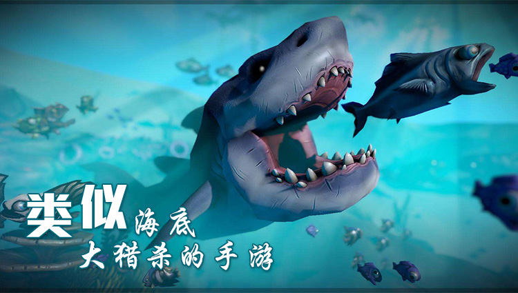 类似海底大猎杀的手游-手机游戏