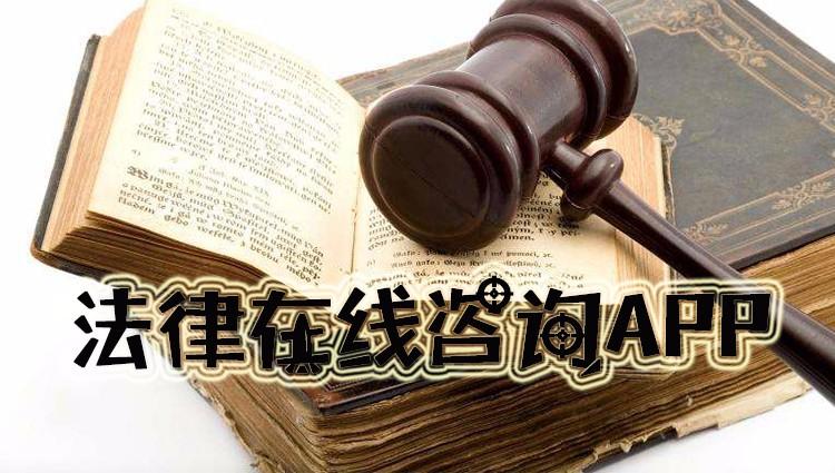 法律在线咨询app