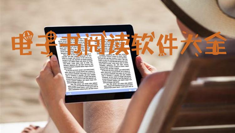 电子书阅读软件-手机游戏
