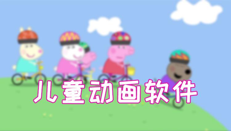 儿童动画软件-手机游戏