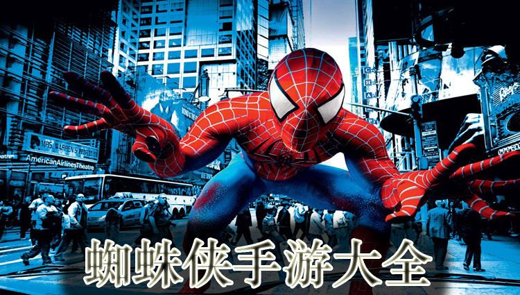 蜘蛛侠手游