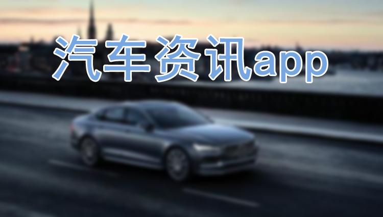 汽车资讯软件