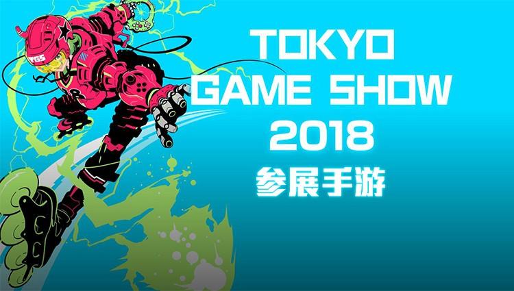东京电玩展2019参展手游-手机游戏