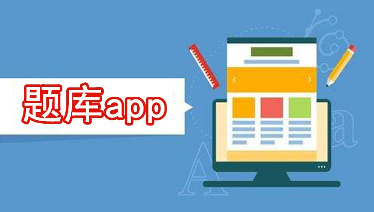 题库app-手机游戏