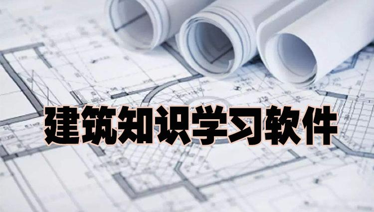 建筑知识学习软件