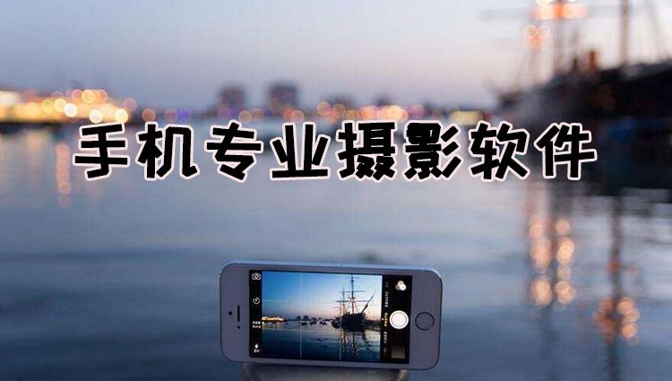 手机专业摄影软件