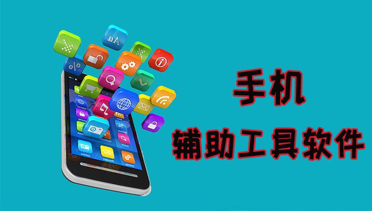 手机辅助工具软件
