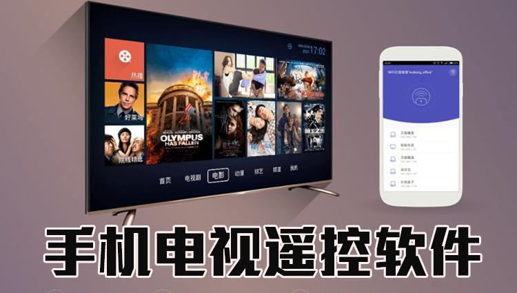 手机电视遥控软件-手机游戏