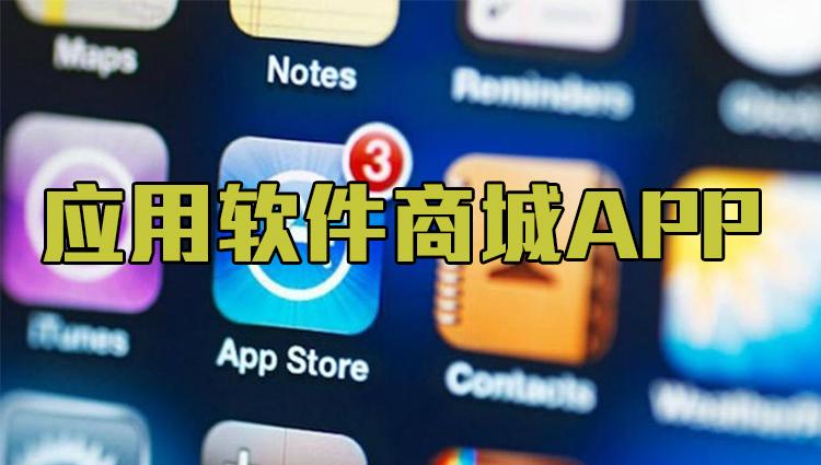 应用软件商城app