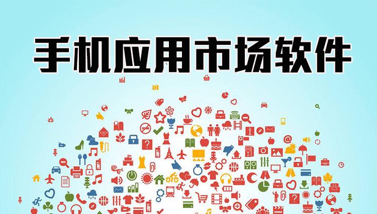 手机应用市场软件