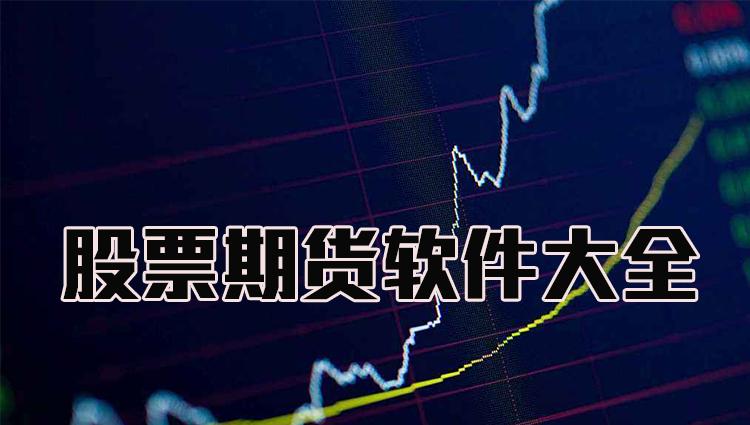 股票期货软件
