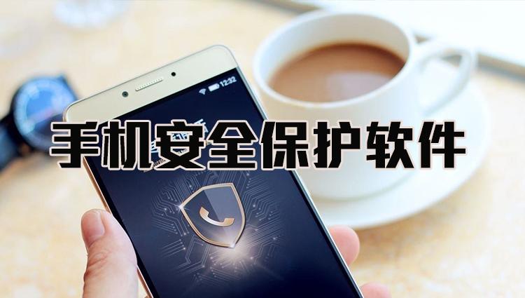 手机安全保护软件-手机游戏