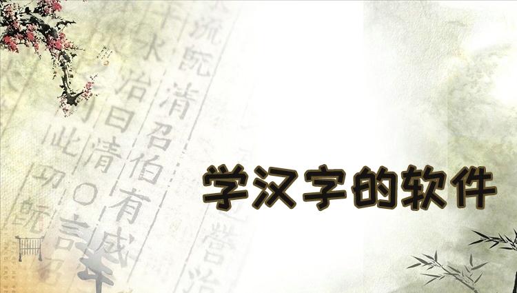 学汉字的软件-手机游戏